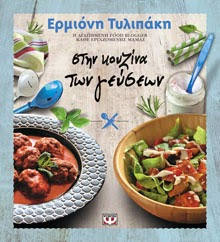 ''Στην κουζίνα των γεύσεων'' από την Ερμιόνη Τυλιπάκη