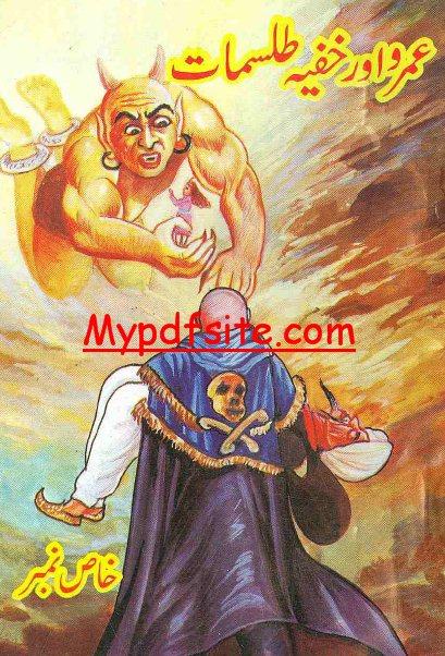 Umro aur Khufia Talismat By Zaheer Ahmad