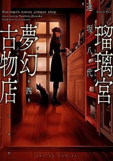 [逢坂八代] 瑠璃宮夢幻古物店 第01-04巻