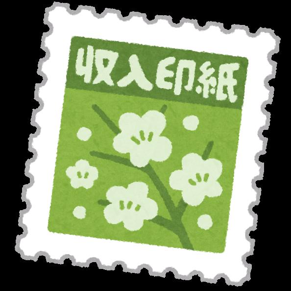 【地域別】収入印紙の購入場所・高額な収入印紙|東京/コンビニ