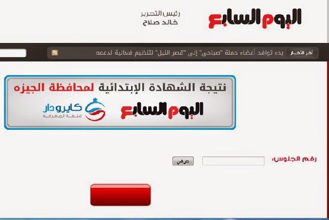 نتيجة الشهادة الابتدائية 2014 التيرم الثاني محافظة الجيزة على موقع اليوم السابع كايرو دار