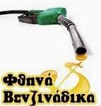 ΦΘΗΝΑ ΒΕΝΖΙΝΑΔΙΚΑ