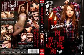 [RHJ-098] Red Hot Jam Vol.98 Meat Toilet Training Office – Ria Sakurai