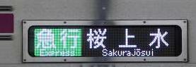 京王電鉄 急行 桜上水行き 8000系