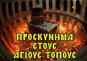 Η Ενορία μας διοργανώνει 7ήμερη προσκυνηματική εκδρομή στους Αγίους Τόπους
