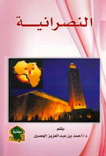 النصرانية وما اعتراها من تحريف وتبديل - أحمد بن عبد العزيز الحصين