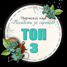 Я в ТОПе-3