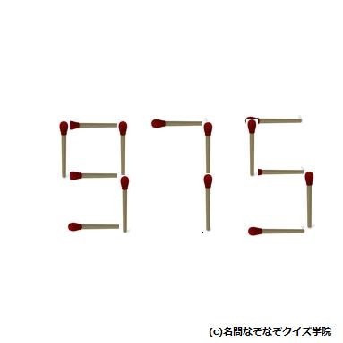 ... | 名問なぞなぞクイズ学院 : クイズ 漢字 : クイズ