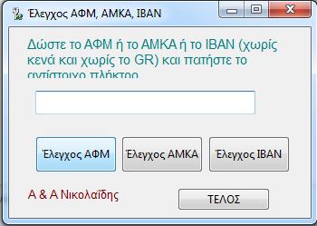Έλεγχος αφμ - αμκα - ιβαν έκδοση 4
