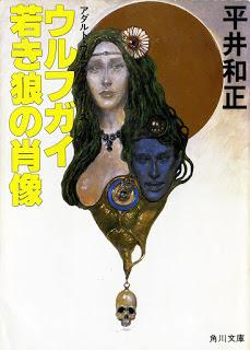 [平井和正] アダルト・ウルフガイ 第01-12巻