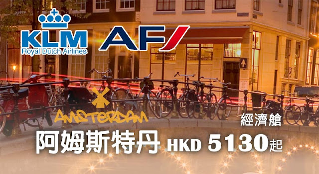 皇家荷蘭航空 / 法國航空!香港直航 阿姆斯特丹 / 巴黎 來回機位HK$5,130起,明年6月前出發。