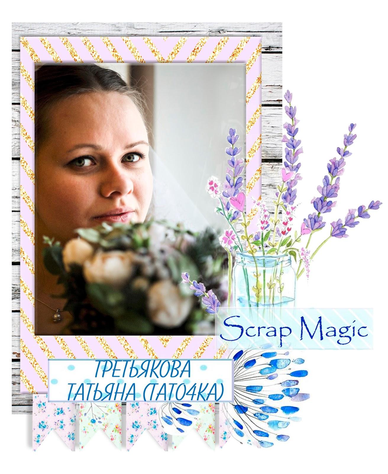Третьянова Татьяна (Tato4ka)