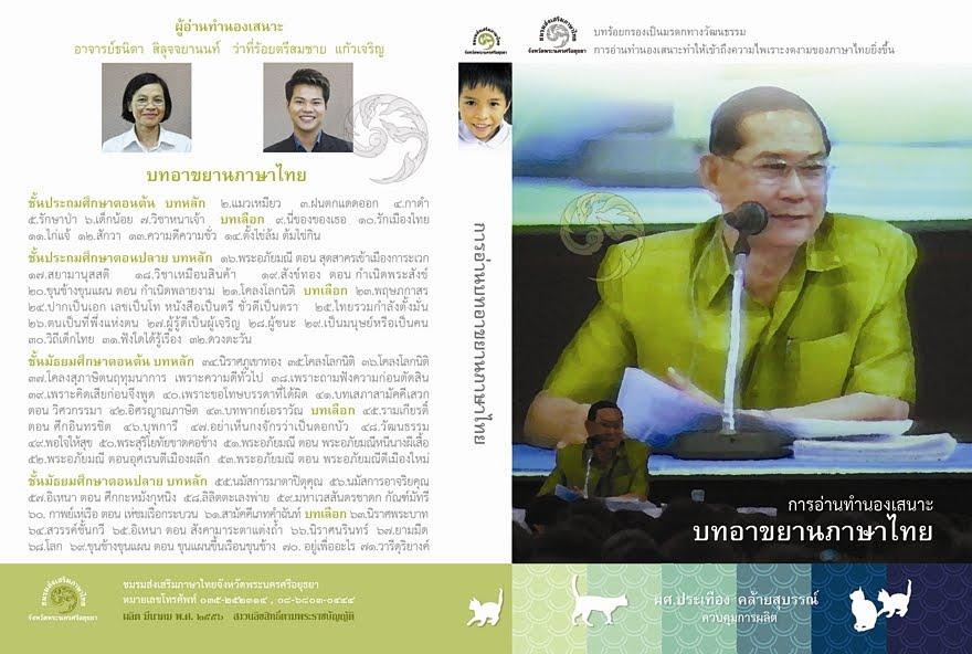 สื่อการเรียนการสอน ผลิตโดย ชมรมส่งเสริมภาษาไทย