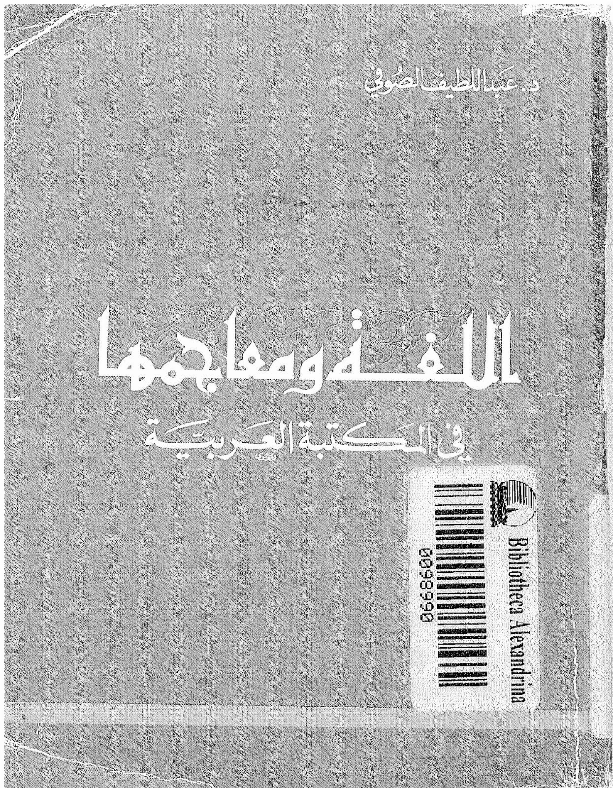 اللغة ومعاجمها في المكتبة العربية - عبد اللطيف الصوفي pdf