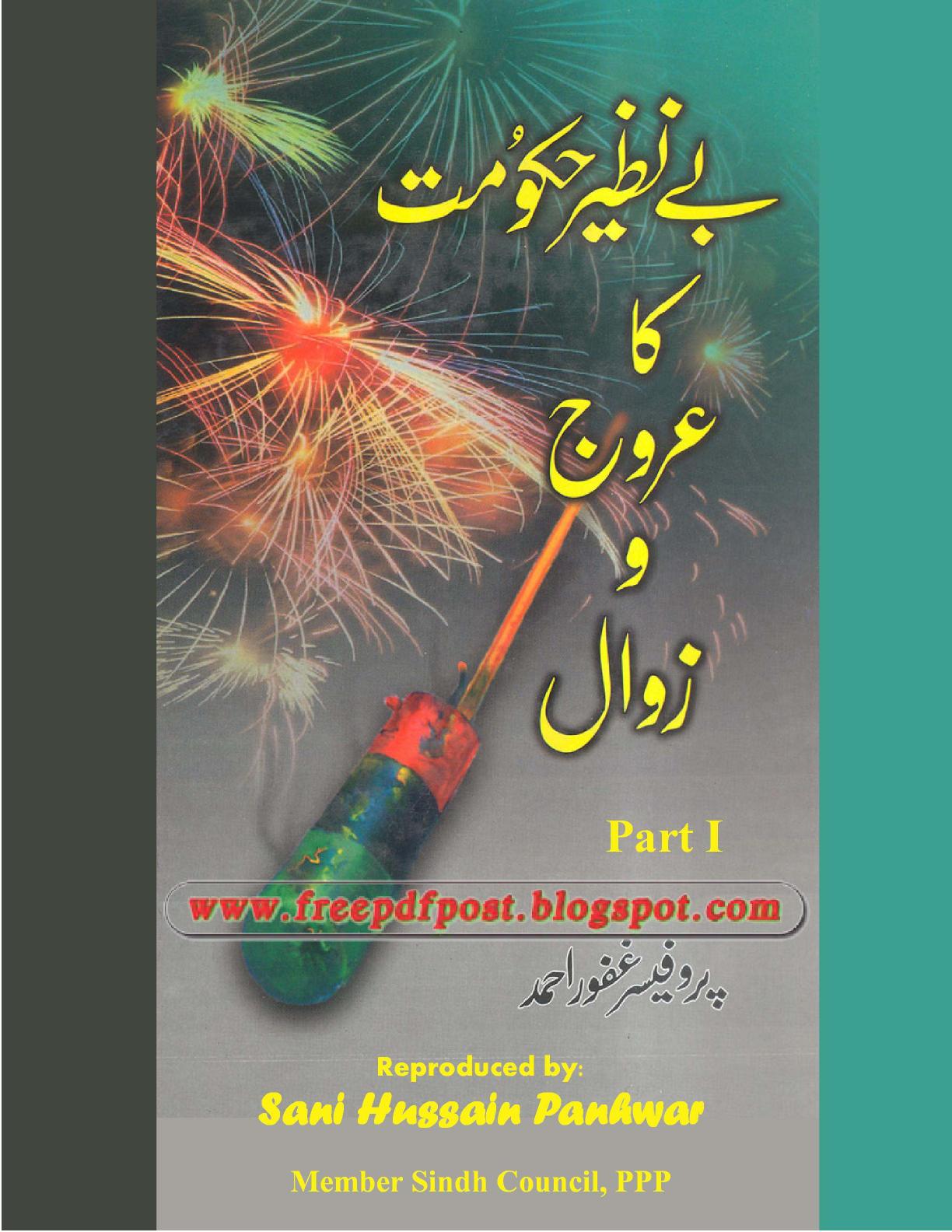 http://www.mediafire.com/view/i0j5inov8deftdt/B_Hakumat_Uroj_Zawal_Part-I-signed.pdf