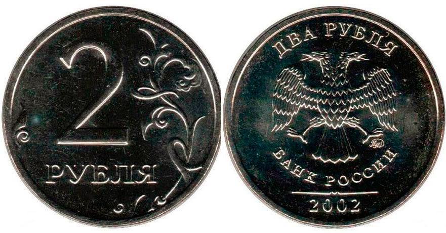 2 рубля 2002 года стоимость монета quarter dollar 1978 цена