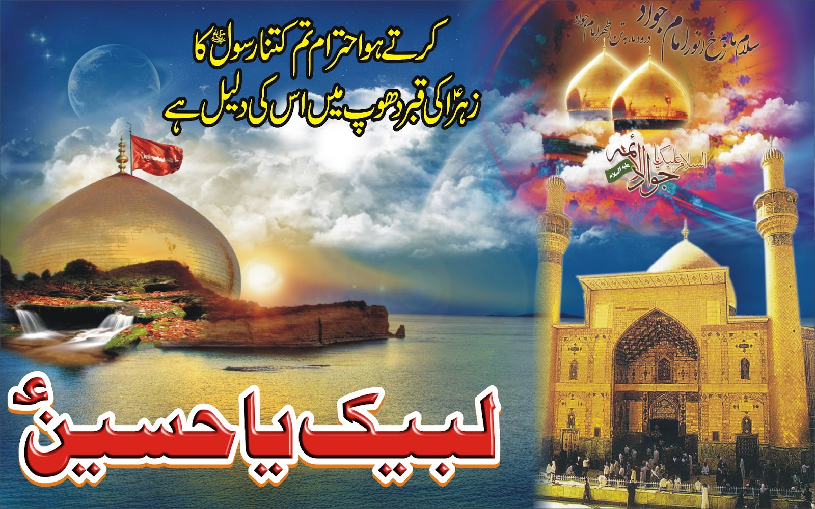 Ya Hussain Karbala WAJID ALI: ya hussain ...