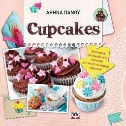 Cupcakes by Sugar Buzz (Αθηνα Πανου)