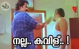 Nalla kavilu - Mohan lal, sreenivasan Funny movie scene image