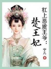 Chu Wang Fei