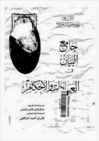 جامع البيان فى العبادات والاحكام - كتابي أنيسي