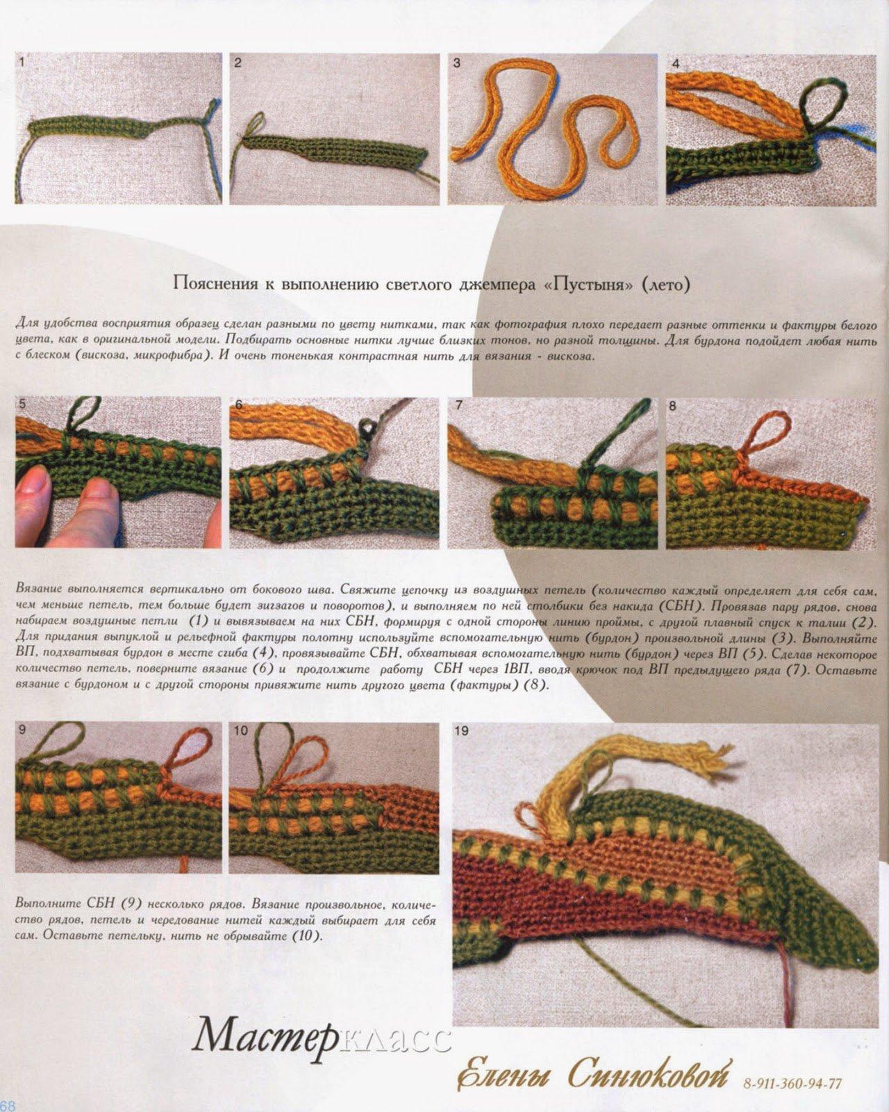 Вязание крючком в раскол фото