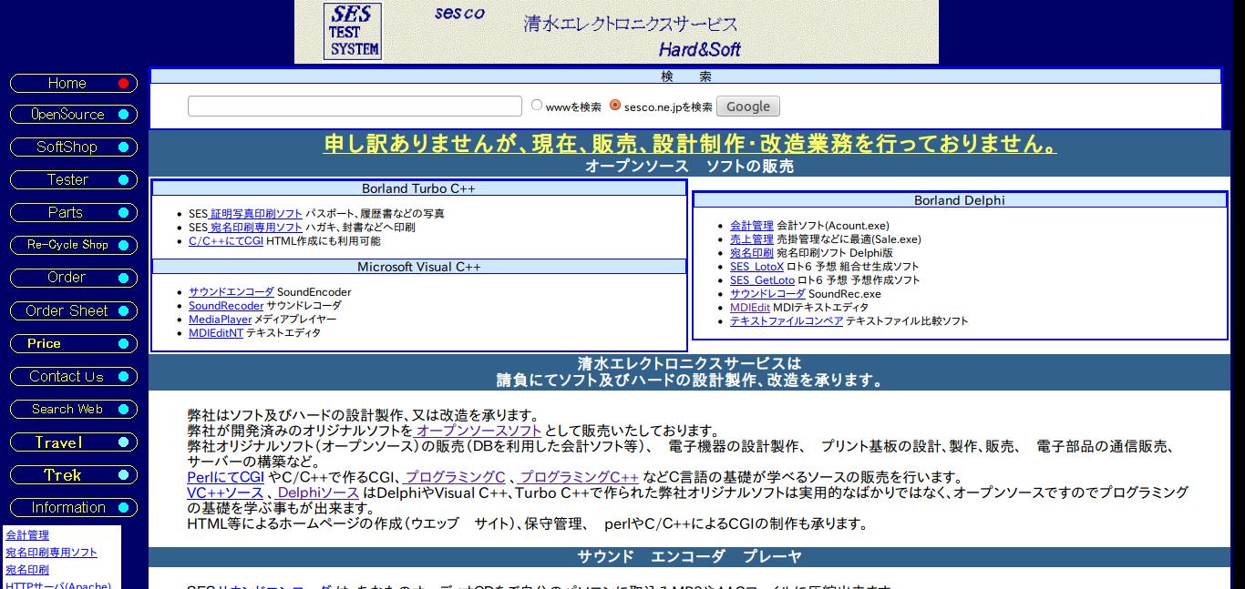 清水エレクトロニクスサービスのWebサイトイメージ