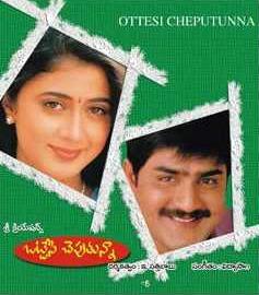 Ottesi Cheputunna (2003)