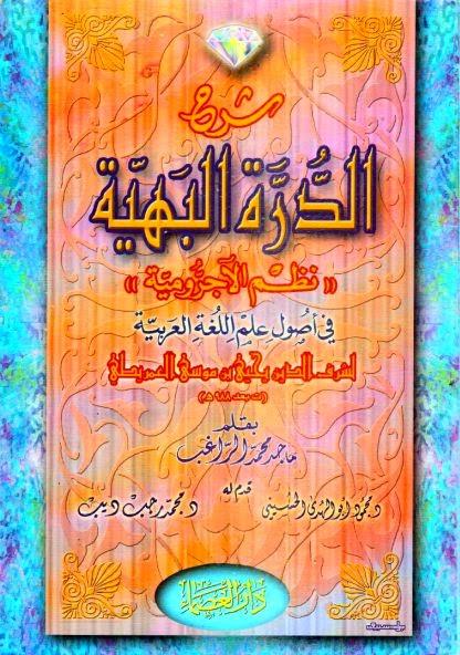 شرح الدرة البهية نظم الآجرومية في أصول علم اللغة العربية pdf