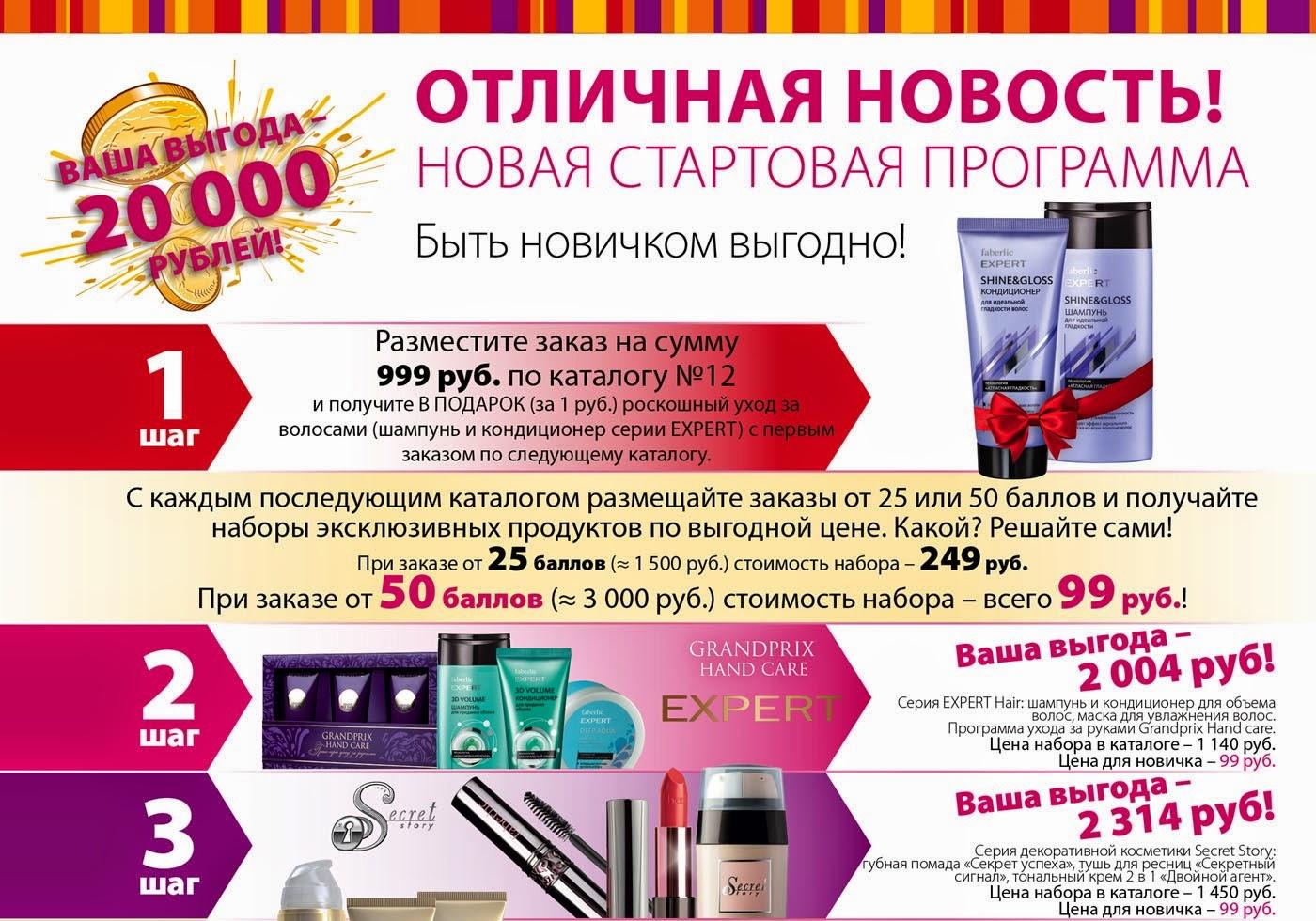 Фаберлик 3000 руб в подарок 100