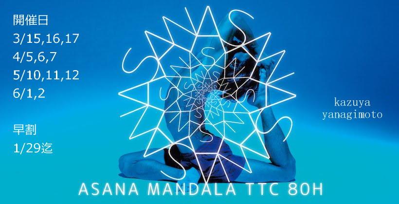ASANA MANDALA TTC 80h 2019年3月開催