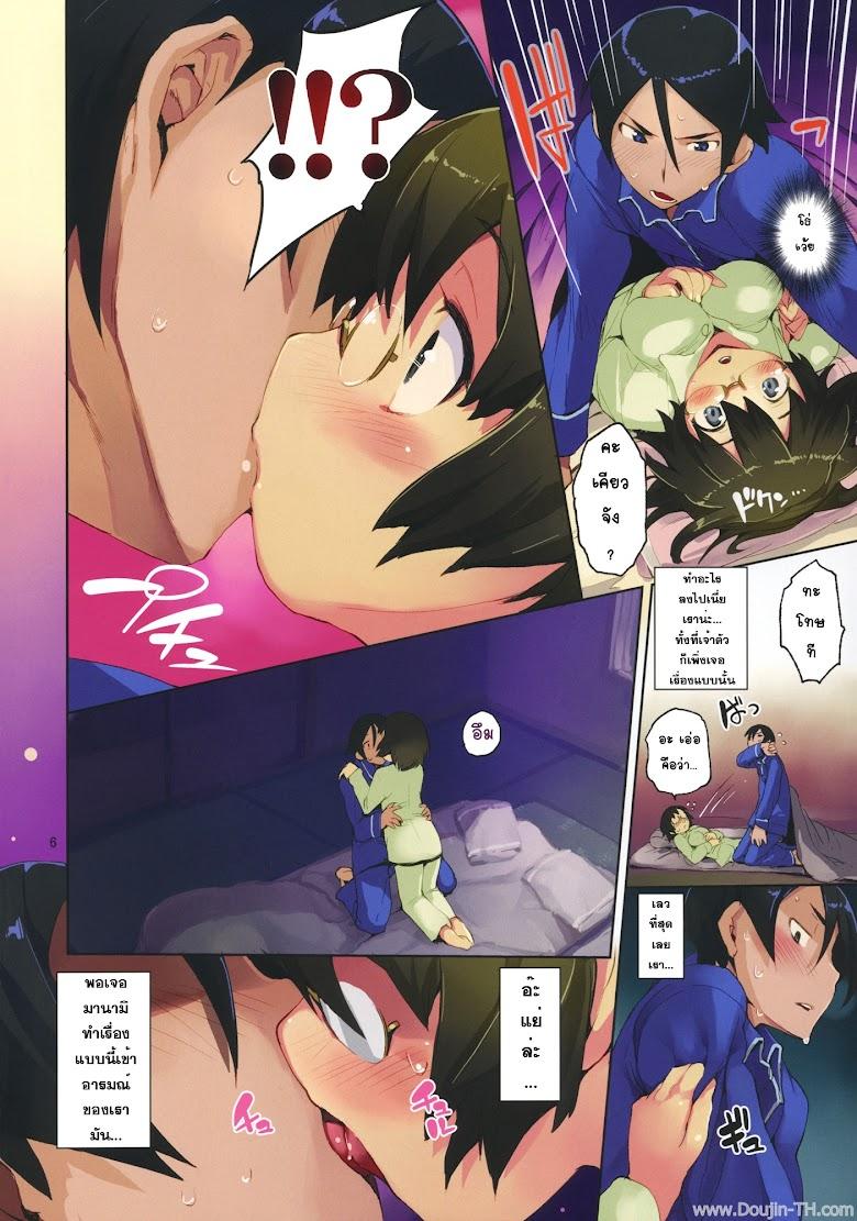 นอนไม่หลับ จับกดให้นอน - หน้า 4