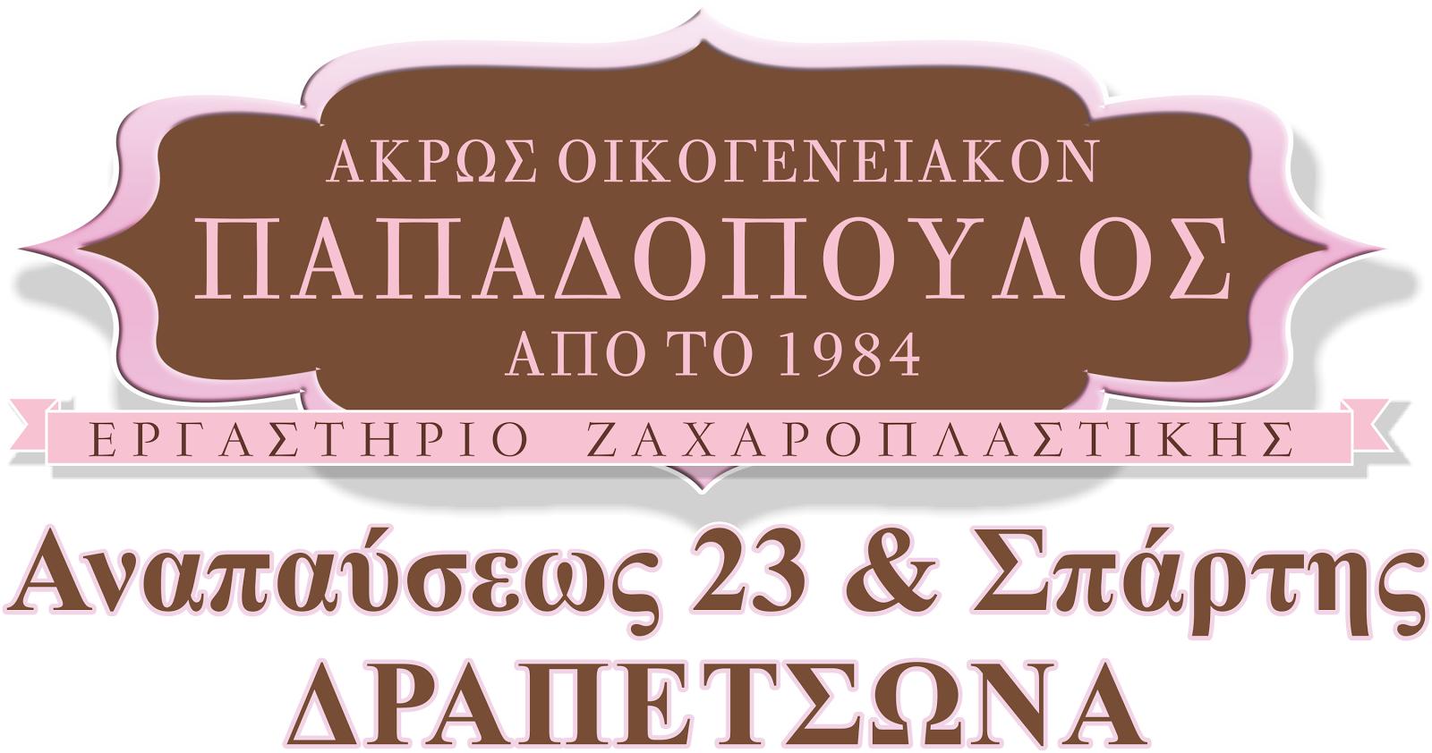 ΑΚΡΩΣ ΟΙΚΟΓΕΝΕΙΑΚΟΝ ΠΑΠΑΔΟΠΟΥΛΟΣ