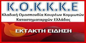 Πραγματοποιήθηκαν στης 2 Νοεμβρίου 2014 οι εκλογές της νέας μας Ομοσπονδίας Κ.Ο.Κ.Κ.Κ.Ε. Το νέο Δ.Σ