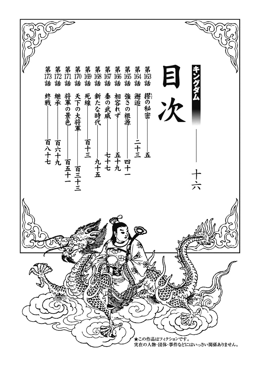 Kingdom - Vương Giả Thiên Hạ Chapter 163 page 4 - IZTruyenTranh.com