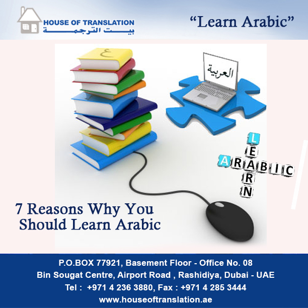Wele To House Of Translation 7 Reasons Why You Should Learn Arabic. House Of Translation Llc. Wiring. A Diagram Of A House Arabic At Scoala.co