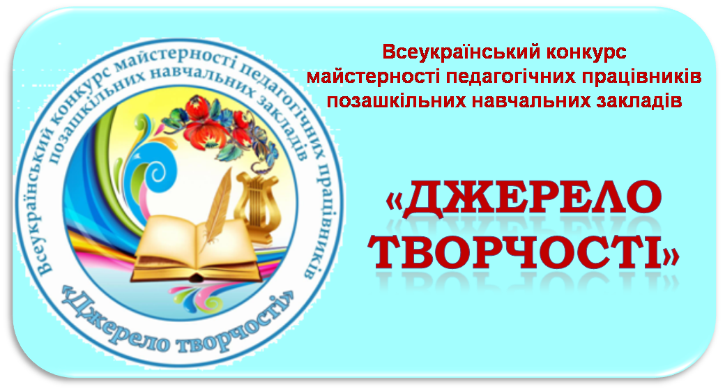 """Всеукраїнський конкурс """"Джерело творчості"""""""