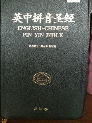 Alkitab bahasa Inggris - Wikipedia bahasa Indonesia ...