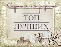 """я в """"ТОП лучших""""))"""