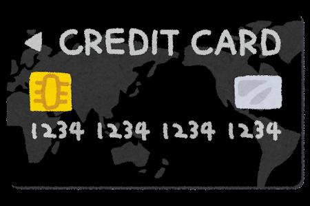 ブラックカードのイラスト(クレジットカード)