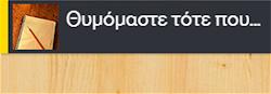 ΟΙ ΔΡΑΣΕΙΣ ΜΑΣ 2014-2015