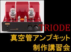 『TRIODE 真空管アンプ製作講習会』の特設ページです。8月22日(金)更新。