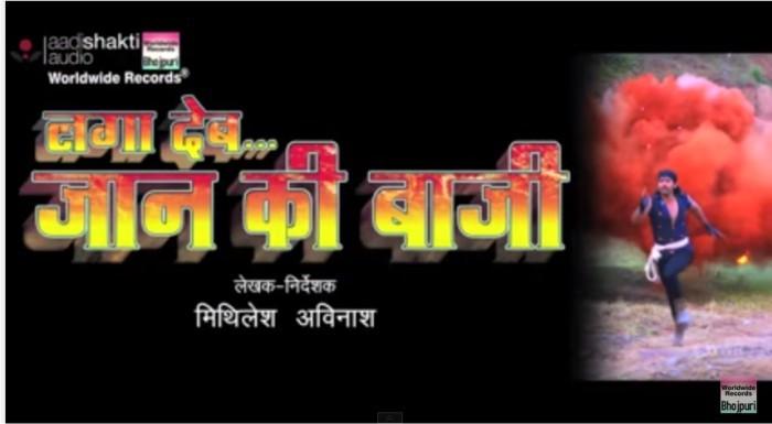 Laga Deb Jaan Ki Baazi Poster wikipedia, Vinay Rana, Kajal Singh, Avinash Shahi, Payal Pandey, HD Photos wiki