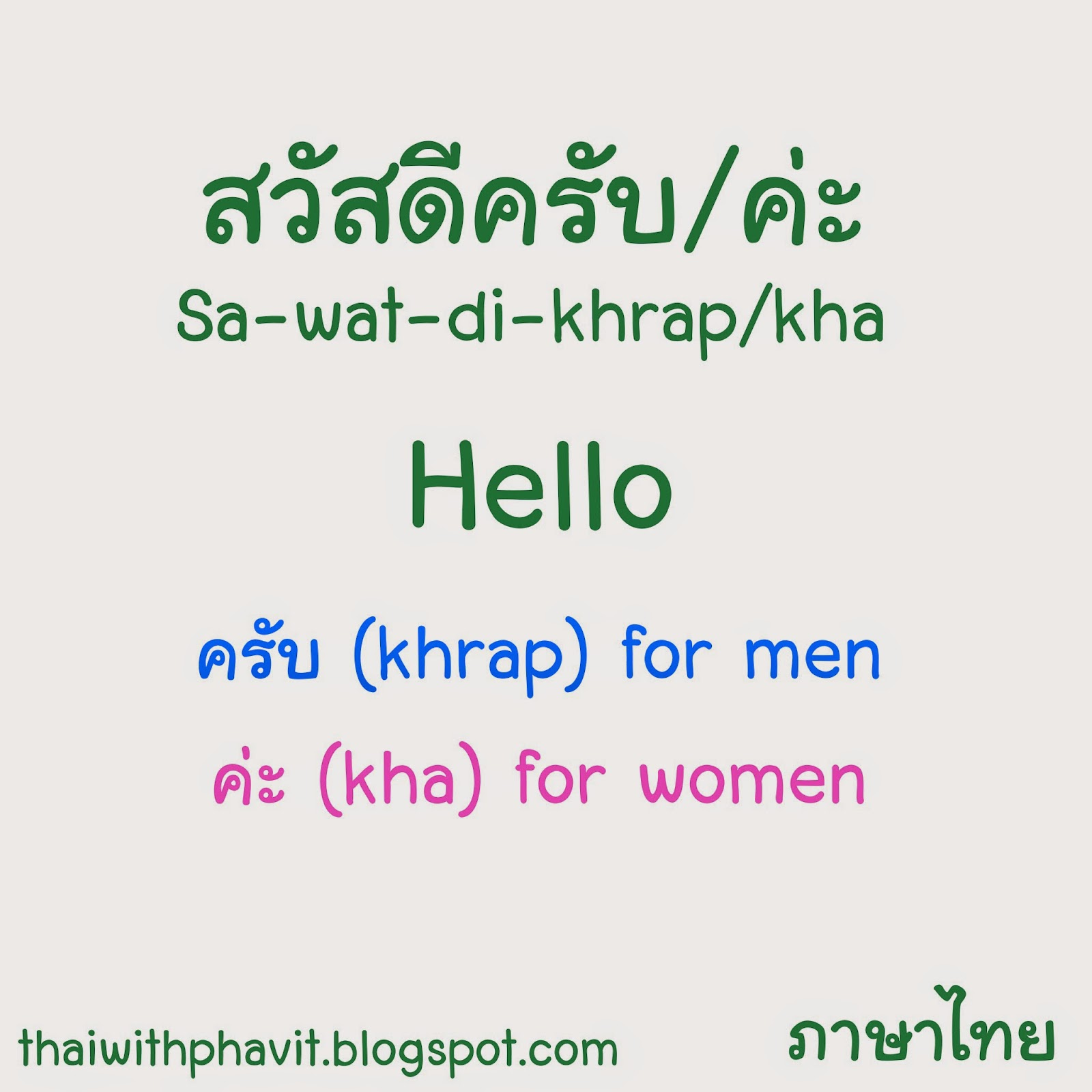 Greeting and introduce yourself sawatdi khrap and sa wat di kha are basic greeting in thai m4hsunfo Gallery