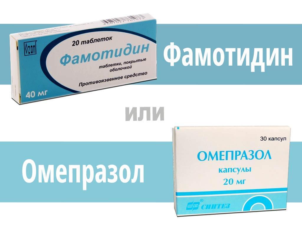Фамотидин или Омепразол что лучше?