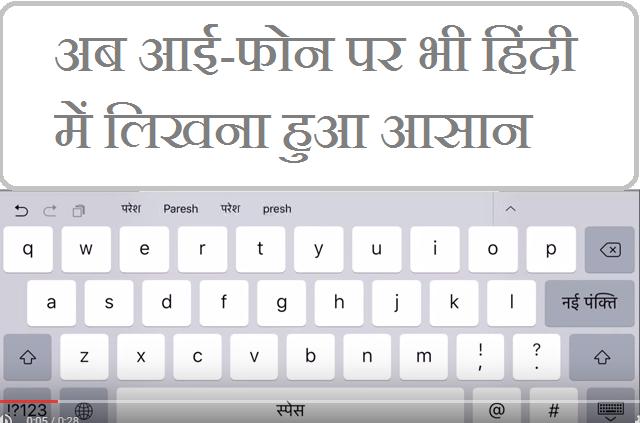 एप्पल आई.फोन. हिंदी कीबोर्ड