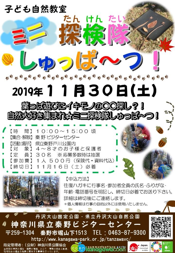 自然教室「ミニ探検隊 しゅっぱ~つ!」参加者募集中!