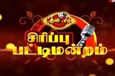 Tamil Pattimanram Comedy !! – PeppersTv Mattu Pongal Special Program Show 15-01-2014