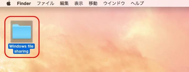 Mac 共有用フォルダ新規作成