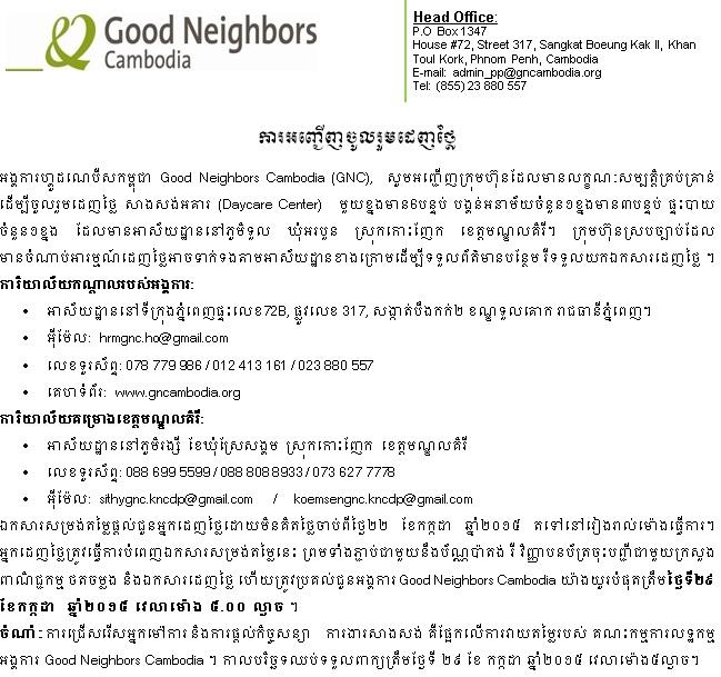 http://www.cambodiajobs.biz/2015/07/gnc-bidding.html